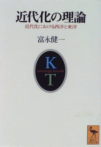 近代化の理論―近代化における西洋と東洋 (講談社学術文庫 (1212))