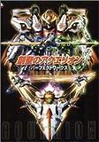 創聖のアクエリオン パーフェクトワークス (Kadokawa Game Collection)