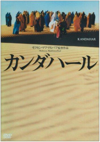 カンダハール [DVD]