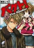 バクト!(2) The Spoiler (富士見ミステリー文庫)