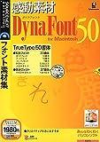 感動素材 ダイナフォント50 for Macintosh (説明扉付きスリムパッケージ版)