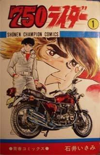 750ライダー 1~最新巻(SPコミックス) [マーケットプレイス コミックセット]