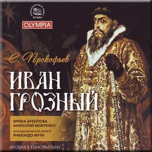 Amazon.com: Sergei Prokofiev - Ivan The Terrible (Film music) (CD ...