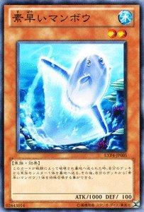 遊戯王カード 【素早いマンボウ】 EXP4-JP005-N 《 エクストラパックVol.4 》