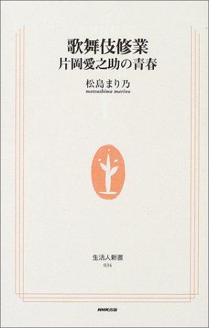 歌舞伎修業―片岡愛之助の青春 (生活人新書)