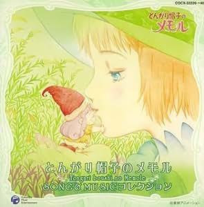 Nozomi Aoki - Animation Soundtrack - Amazon.com Music