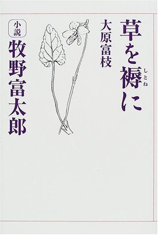 草を褥に―小説牧野富太郎 (サライBOOKS)