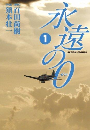 永遠の0 : 1 アクションコミックス