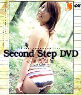 [小日向美咲] Second Step DVD