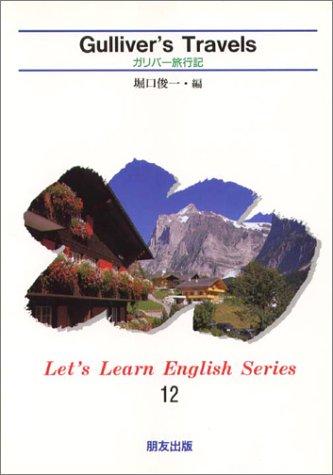 ガリバー旅行記 (Let's learn English series (12))