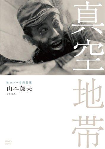 独立プロ名画特選 真空地帯 [DVD]