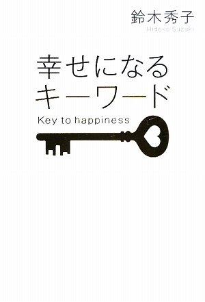 幸せになるキーワード