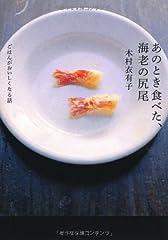 あのとき食べた、海老の尻尾