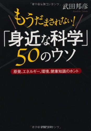「身近な科学」50のウソ (PHP文庫) [文庫]
