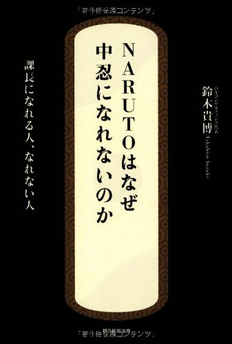 NARUTOはなぜ中忍になれないのか ― 課長になれる人、なれない人