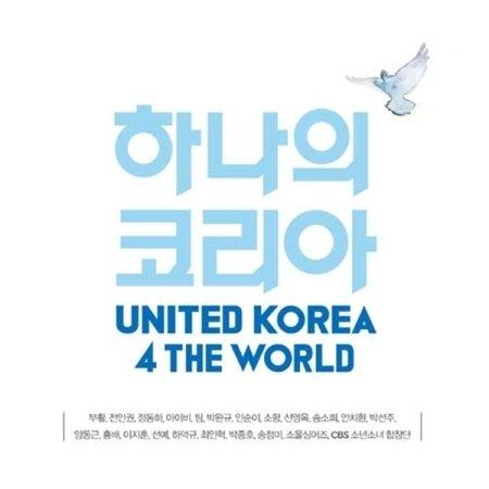 united-korea-4-the-world