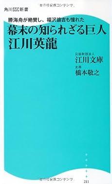 勝海舟が絶賛し、福沢諭吉も憧れた  幕末の知られざる巨人 江川英龍 (角川SSC新書)
