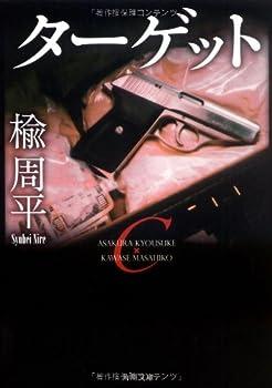 ターゲット (角川文庫)