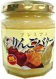 【国産りんご使用】りんごバター200g