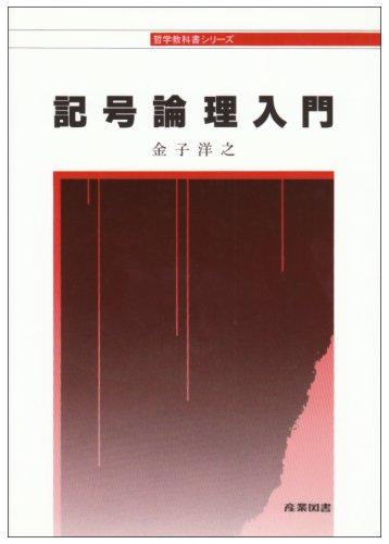 記号論理入門 (哲学教科書シリーズ)