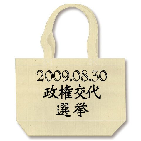 2009.08.30政権交代選挙 トートバッグ(ナチュラル)