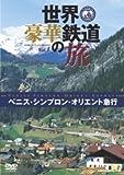 世界・豪華鉄道の旅 ベニス・シンプロン・オリエント急行 [DVD]