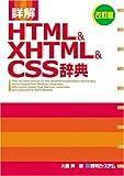 詳解 HTML & XHTML & CSS辞典 : 大藤 幹 :