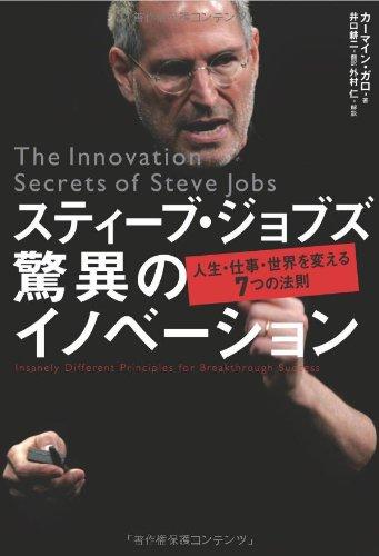 スティーブ・ジョブズ 驚異のイノベーション―人生・仕事・世界を変える7つの法則