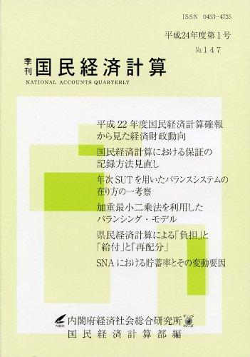 Cálculo económico nacional trimestral año fiscal 2012 Nº 1 No.147