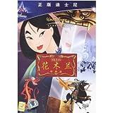 Mulan (Mandarin Chinese Edition)