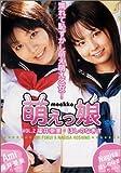 萌えっ娘(2) [DVD]