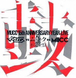 -MUCC 15th Anniversary Year Live-「MUCC vs ムック vs MUCC」不完全盤「鼓動」 [DVD]
