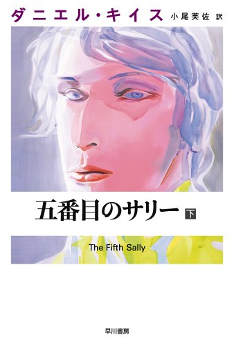 [94-2]五番目のサリー〈下〉 (ダニエル・キイス文庫)