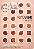 巧克力情書