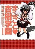 まるごと 杏樹学園 (1) (カドカワコミックスAエース)