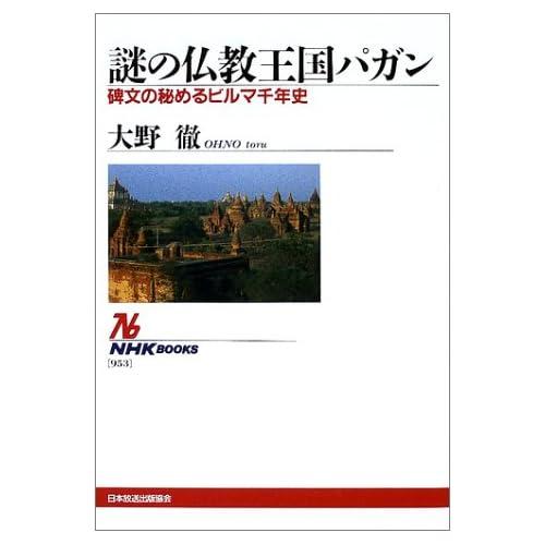 謎の仏教王国パガン―碑文の秘めるビルマ千年史 (NHKブックス)