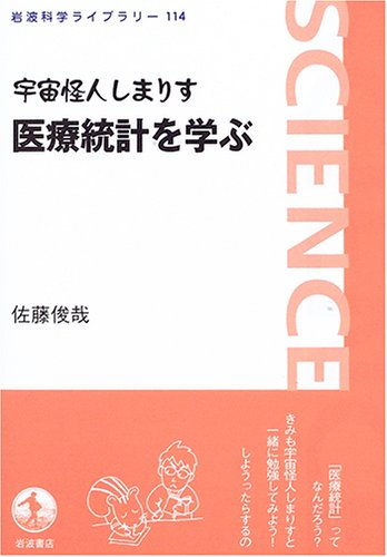 宇宙怪人しまりす医療統計を学ぶ (岩波科学ライブラリー (114))