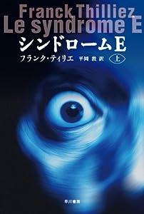 シンドロームE(上) (ハヤカワ文庫NV)