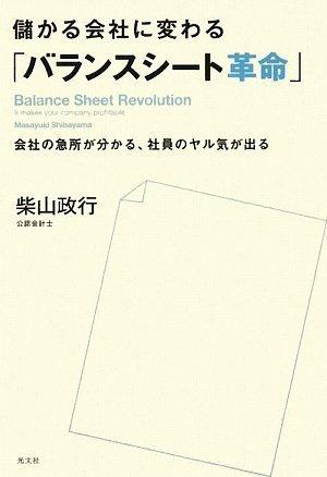 儲かる会社に変わる「バランスシート」革命