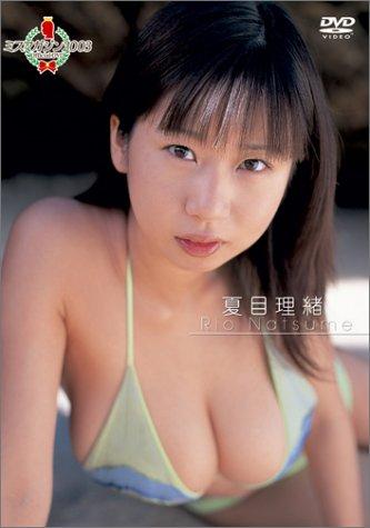 ミスマガジン2003 夏目理緒 [DVD]