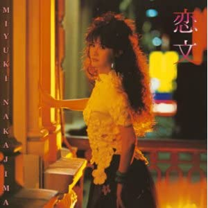 恋文 [CD]