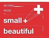 スモール・アンド・ビューティフル―メイド・イン・スイス:小さな国の豊かなデザイン