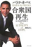 バラク・オバマ大統領の誕生とアメリカ国民の熱狂:経済・外交の試練を超えてアメリカ再生の契機を掴めるか
