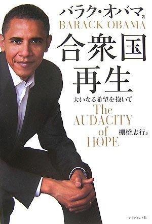 合衆国再生―大いなる希望を抱いて