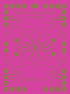 SONGBOOK あまのじゃく(完全生産限定盤)(CD+書籍)