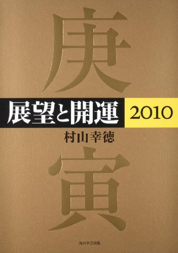 展望と開運2010