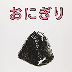 おにぎり (幼児絵本シリーズ)
