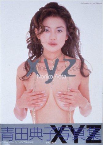 xyz―青田典子写真集