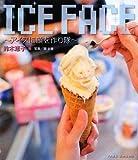 ICE FACE ~アイスに顔を作り隊~