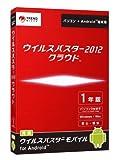 ウイルスバスター2012 クラウド 1年版+ウイルスバスターモバイル for Android